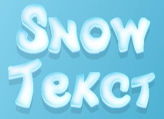 Сделать 3д текст в снежном стиле