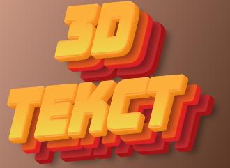 3д текст для яркого превью, надпись конструктор текста с эффектом трехслойного 3d